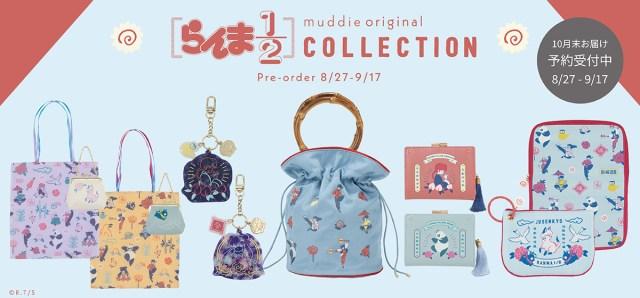 『らんま1/2』のグッズがレトロかわいい! 雑貨ブランド「muddie」から呪泉郷をテーマにしたアイテムが登場するよ♪