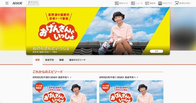 【2021年8月8日と8月12日】NHK『おげんさんといっしょ』が過去4年分再放送されるよ! 話題になった生演奏にも注目です