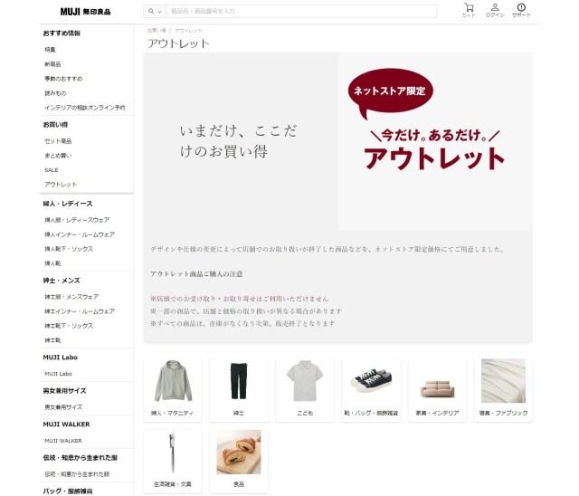 無印良品にアウトレット専用サイトがあるって知ってた? さらに店舗でのアウトレット販売もあるんです