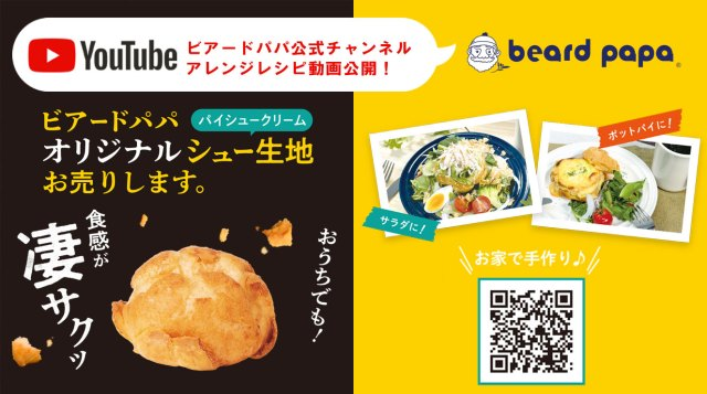 """ビアードパパが 100円で""""シュークリームの皮のみ"""" 販売しているだと!? 自宅でホットパイなどアレンジ料理に使えるらしいよ!"""
