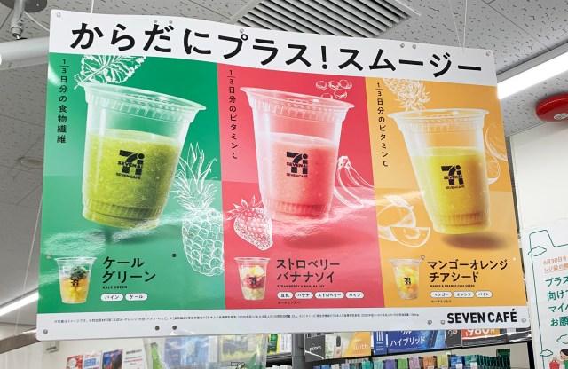 【地域限定】セブンイレブンの「マシンで仕上げるスムージー」が本格的! 東京と千葉の一部店舗のみで販売中だよ