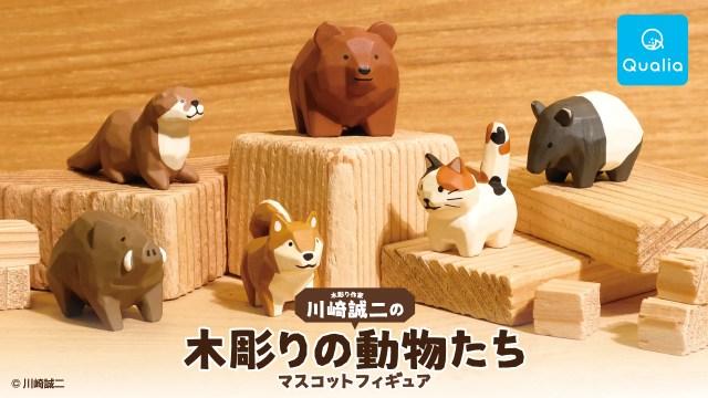 癒やし力が高すぎる「動物の木彫りフィギュア」カプセルトイが爆誕! 特にシークレットがヤバいらしい…!