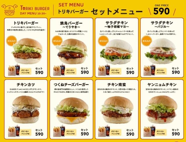 鳥貴族のチキンバーガー専門店「トリキバーガー」の中身が公開! 焼鳥バーガーなどチキンづくしのメニューだよ