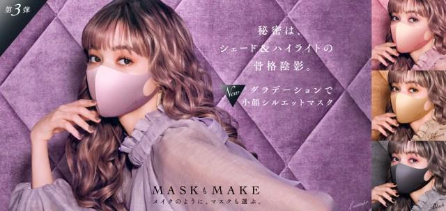 ケイトの「小顔シルエットマスク」第3弾はまさかの「柄なし」! メイクの発想を用いた「骨格陰影」で小顔に見せるらしい