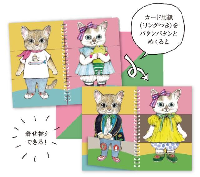 ヒグチユウコさんのイラストで着せ替えを楽しめる! 仕かけ絵本『ファッションマジック』は大人もときめく可愛さ