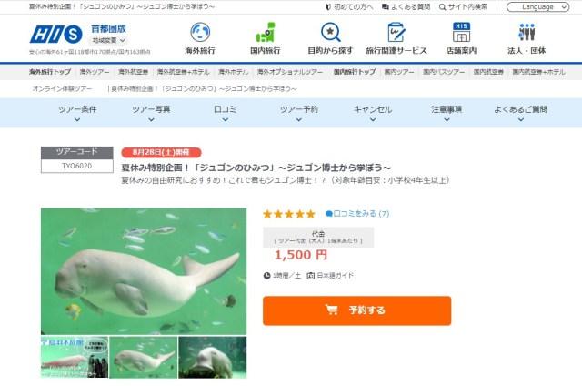夏休みの自由研究を探してる人必見! 鳥羽水族館が日本で1頭だけの「ジュゴン」について学ぶオンラインツアーやるってよ!