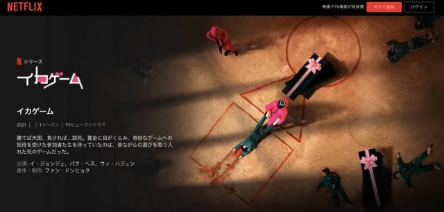 Netflixで話題の韓国ドラマ「イカゲーム」の魅力7つ! 世界が熱狂する韓国発サバイバルスリラードラマです