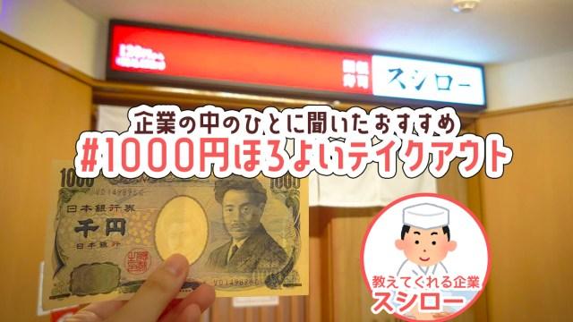 スシローの中の人にお酒に合う「1000円ほろよいテイクアウト」を聞いてみた:第1回 スシロー