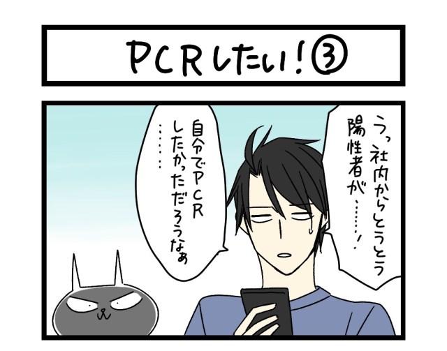 【夜の4コマ部屋】PCRしたい! (3)  / サチコと神ねこ様 第1601回 / wako先生