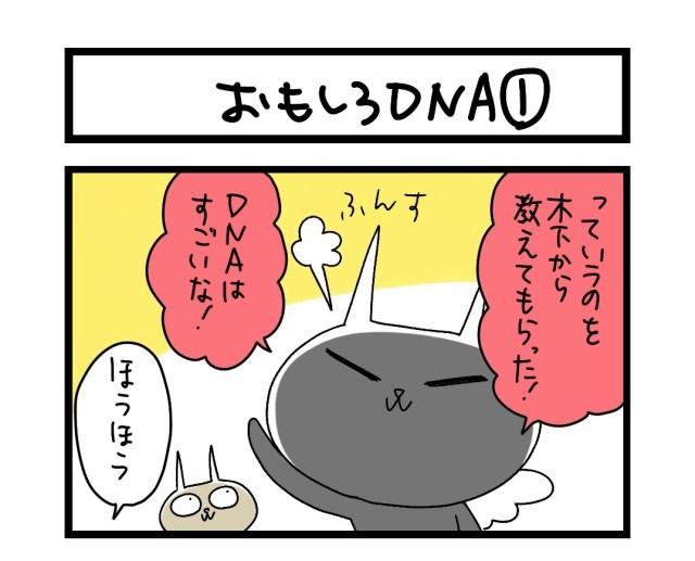 【夜の4コマ部屋】おもしろDNA (1)  / サチコと神ねこ様 第1602回 / wako先生
