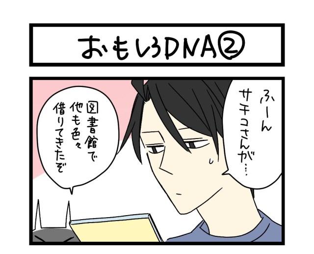 【夜の4コマ部屋】おもしろDNA (2)  / サチコと神ねこ様 第1603回 / wako先生