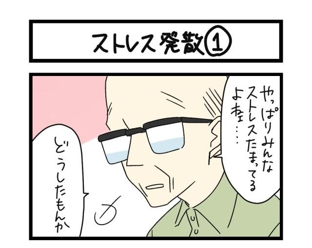 【夜の4コマ部屋】ストレス発散(1)  / サチコと神ねこ様 第1604回 / wako先生