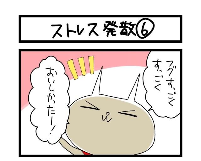 【夜の4コマ部屋】ストレス発散(6)  / サチコと神ねこ様 第1609回 / wako先生