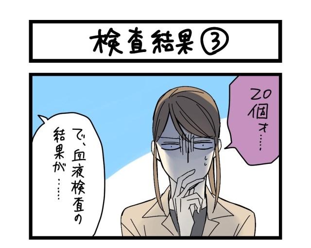 【夜の4コマ部屋】検査結果 (3)  / サチコと神ねこ様 第1612回 / wako先生