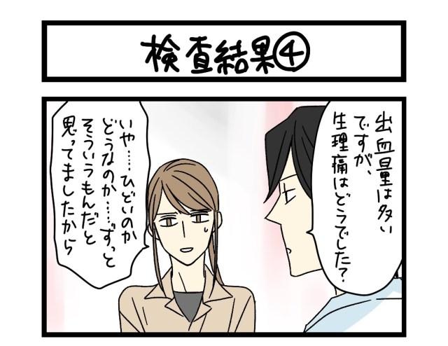 【夜の4コマ部屋】検査結果 (4)  / サチコと神ねこ様 第1613回 / wako先生