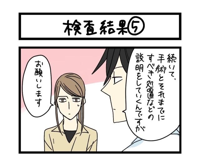 【夜の4コマ部屋】検査結果 (5)  / サチコと神ねこ様 第1614回 / wako先生