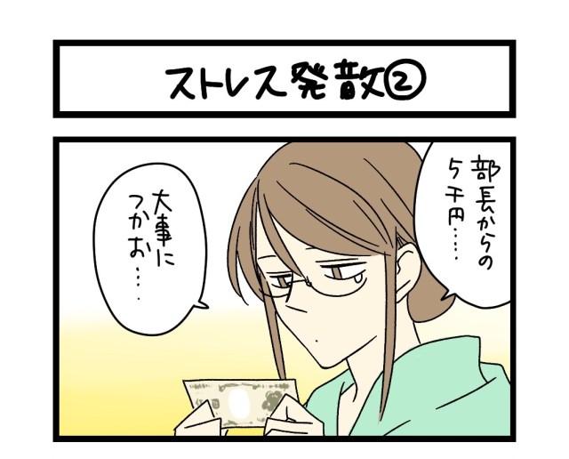 【夜の4コマ部屋】ストレス発散(2)  / サチコと神ねこ様 第1605回 / wako先生