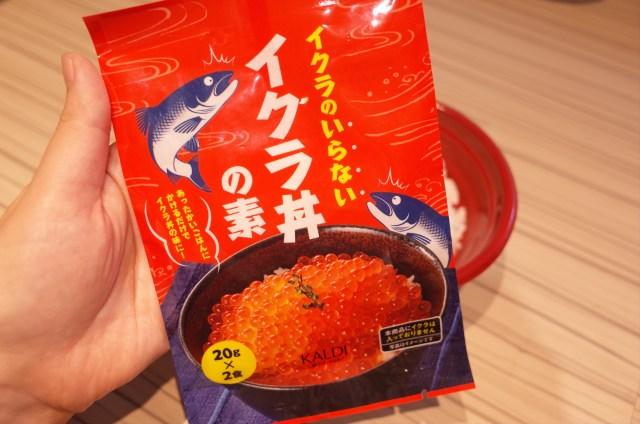 【レポ】カルディ謎商品「イクラのいらないイクラ丼の素」て知ってる? 実際に食べて感じたイクラの偉大さとカルディの狂気さ