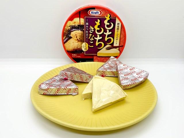 もちもちきなこがチーズに…「クラフト もちもちきなこ6P」はチーズなのかスイーツなのか食べてみた