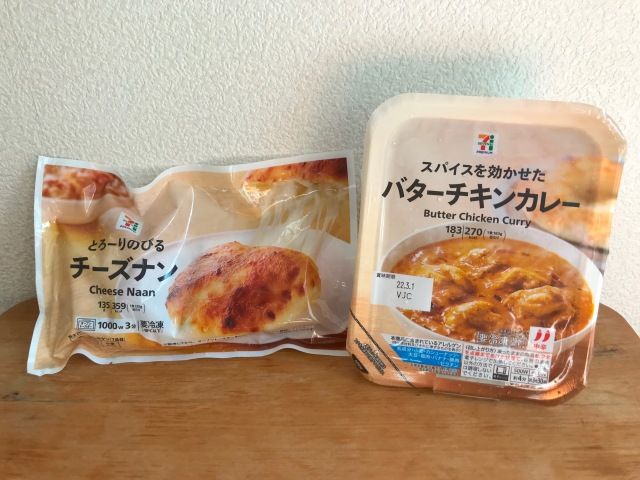 【レポ】セブンイレブンがカレーに本気出してきた…!! なんと冷凍の「チーズナン」と「バターチキンカレー」が出たよ!!