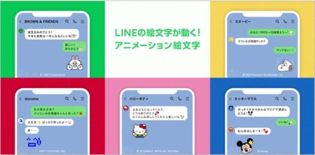 """LINEが発売した """"アニメーション絵文字"""" が懐かしの「デコメ」そっくり! 令和の若者たちにもウケるのか気になります…!"""