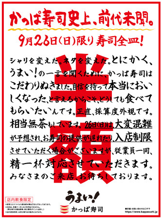 【伝説】かっぱ寿司、全皿半額になるよぉおお! 回転寿司史上、前代未聞のお得な日は2021年9月26日です