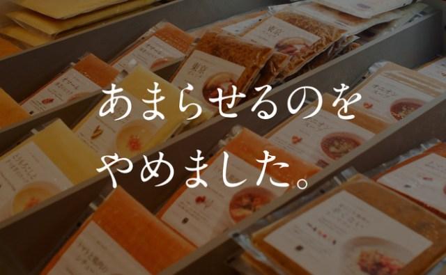 スープストックトーキョーが「アウトレットセット」を販売! 賞味期限間近の冷凍スープが格安で買えるよ♪