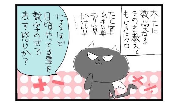 【夜の4コマ部屋 プレイバック】 クロと数学特集  / サチコと神ねこ様 / wako先生