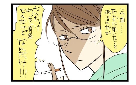 【夜の4コマ部屋 プレイバック】 懐かしの歌ネタ特集  / サチコと神ねこ様 / wako先生
