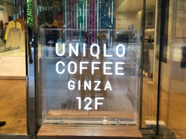 ユニクロでコーヒーが飲める! 銀座店限定「ユニクロコーヒー」へ行ってみたよ /  座席は5席でコーヒーは2種ありました