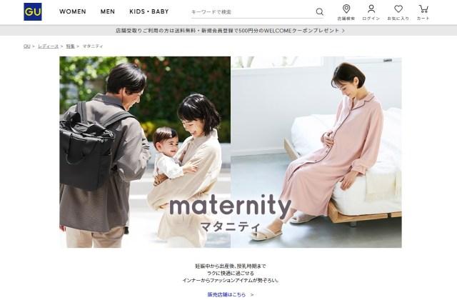 GUにマタニティラインが登場! 妊娠初期・中期・後期に必要なアイテムがカテゴライズされて便利です