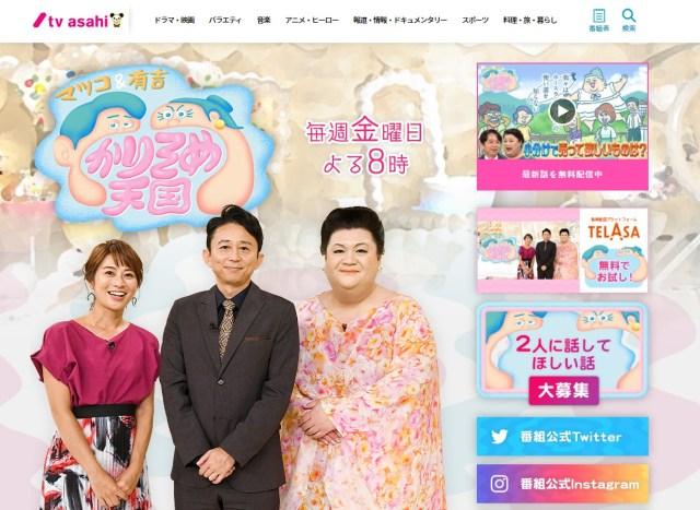 【本日放送】『マツコ&有吉 怒り新党』が解散SPを生放送! マツコ・有吉・夏目の3人がそろうのはこれで見納めです
