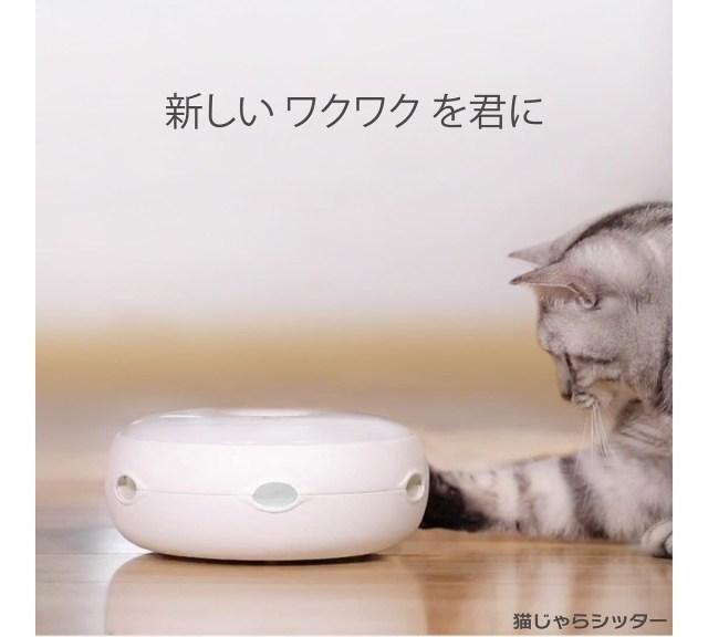 電動猫じゃらし「猫じゃらシッター」 /  トリッキーな動きで猫ちゃんたちを翻弄しまくるよ