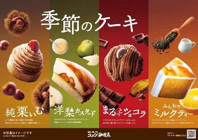 コメダの「季節のケーキ」に大注目♡ 洋梨に栗、ミルクティーと秋の素材が美味しそう
