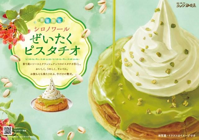 コメダ珈琲シロノワール新作はピスタチオ!! 濃厚ソースとクラッシュナッツでピスタチオづくしの味わいに