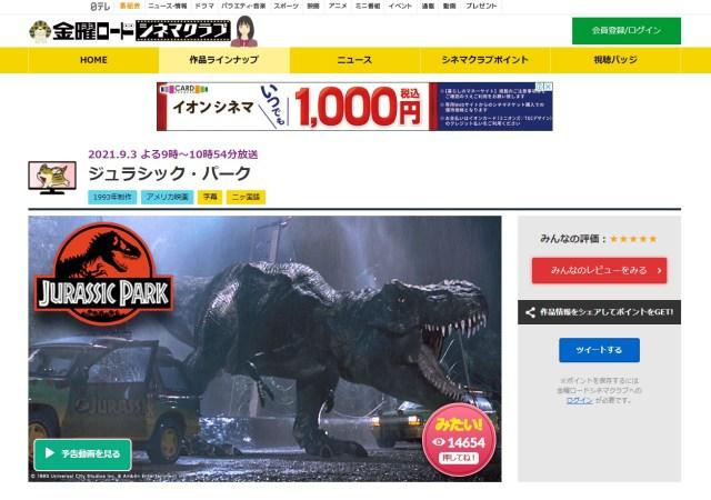今夜の金曜ロードショーは恐竜映画の金字塔『ジュラシック・パーク』! 世界に衝撃を与えた「映像手法」にも注目だよ