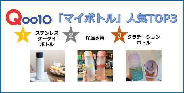 【Qoo10メガ割】「マイボトル」人気TOP3はコレだ! 大人気の「#おしゃピク」「#海ピク」にもピッタリ☆