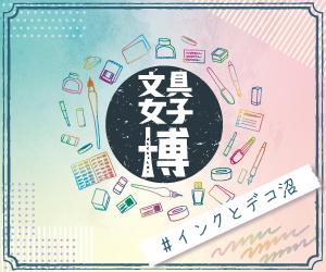 東京・新宿で文具女子博のスピンオフ企画「 #インクとデコ沼 」が開催されるよー! 「手帳デコ」を楽しめるアイテムが集結
