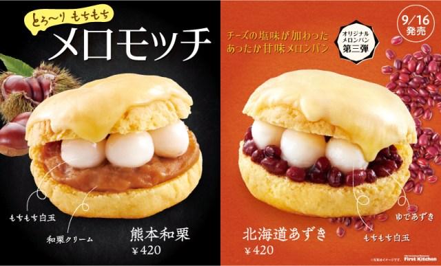 マリトッツォの悪魔的進化型「メロモッチ」!? ファーストキッチンからメロンパン×チーズ×白玉の超欲張りなスイーツ誕生