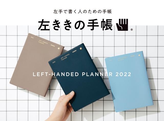 【待ってた】左ききの専用手帳が発売に! 「左開き」「レイアウトが逆」など左ききに使いやすい要素がコレだ