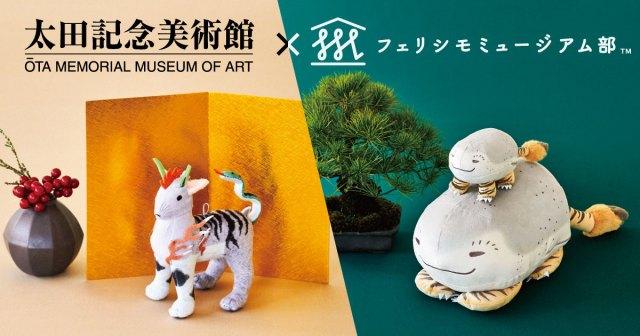【謎かわいい】浮世絵に描かれた「謎の生きもの」がフェリシモから発売に! 太田記念美術館とのコラボです