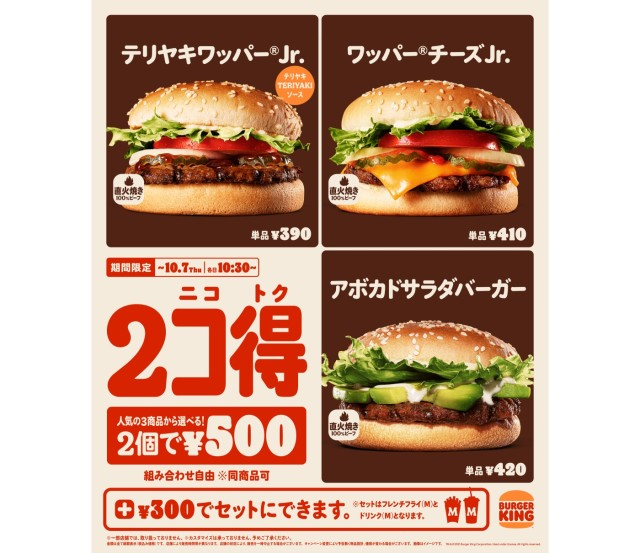 【今日から】 バーガーキングの「2コ得(ニコトク)」キャンペーンが超オトク / 3種類から2個選んで500円ってホント!?