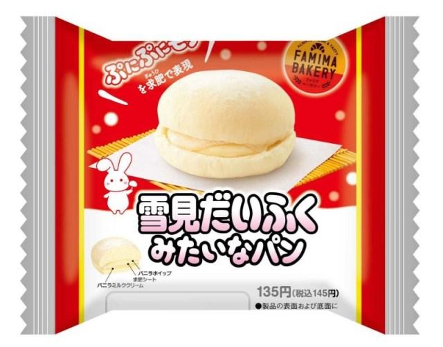 あの「雪見だいふく」がファミマのパンになるよ!! おもちのぷにぷに感&バニラアイス味を見事に表現しおったで…