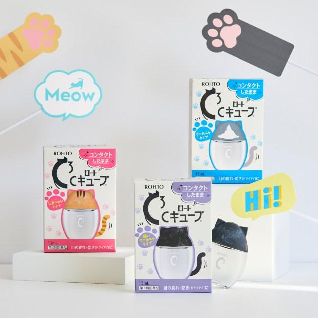 ツイッターでバズった「猫耳目薬」が販売されることに! 売り上げの一部は動物福祉団体に寄付されるニャ