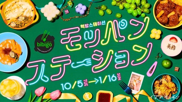 韓国グルメがSHIBUYA109渋谷に集結! 「bibigo モッパンステーション」では ヤンニョムチキンや美酢を楽しめるよ