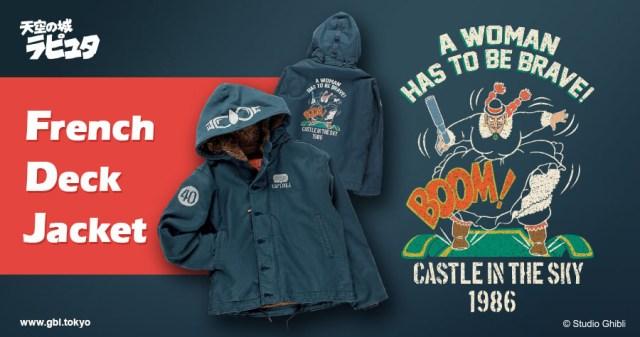 公開35周年『天空の城ラピュタ』から「ドーラ」のジャケットが発売に! 「40秒で支度しな」など名台詞もデザインされています