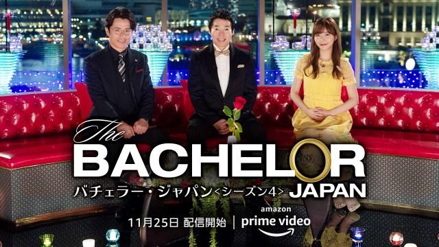 『バチェラー・ジャパン』シーズン4の配信が決定~! MC指原莉乃の友人も参加&未だかつてない波乱の展開となるそうです!