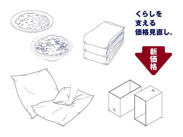 【無印良品】体にフィットするソファも2000円オフに / 約200品目の大規模価格改定を実施されたよ! 一部商品はコチラ