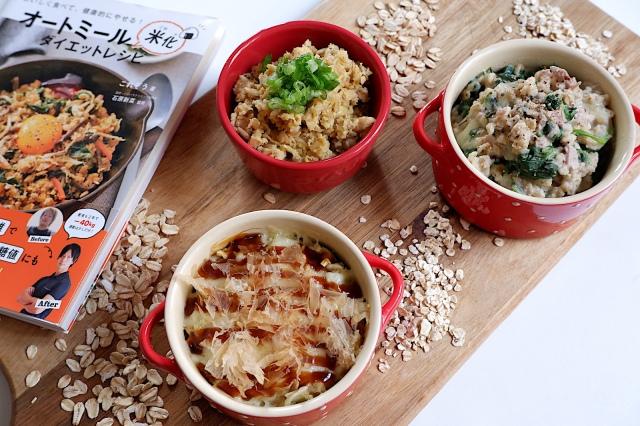 話題の「オートミール米化レシピ」を2週間実践 / オートミールダイエットのメリット4つやコツも紹介するよ