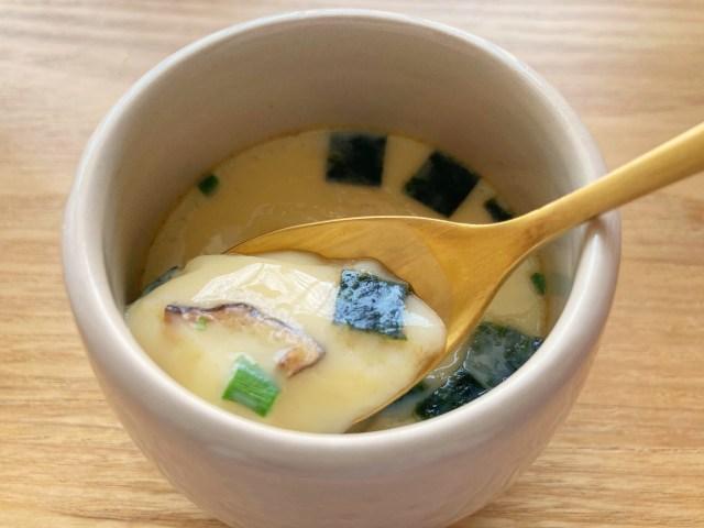 入れるだけでプロの味に! 永谷園「松茸の味お吸い物」で 茶碗蒸しを作ったら具材も味付け完璧でした